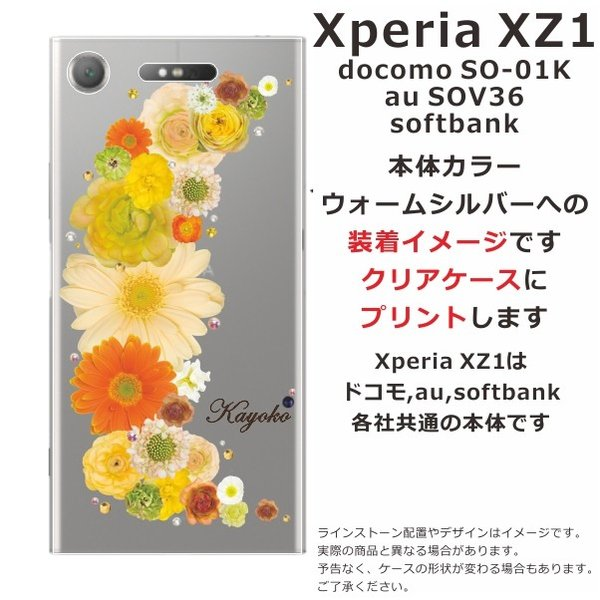 スマホケース Xperia XZ1 SO-01K soー01k ケース エクスペリア so01k カバー スマホカバー スワロフスキー クレッシェンドイエロー|laugh-life|07