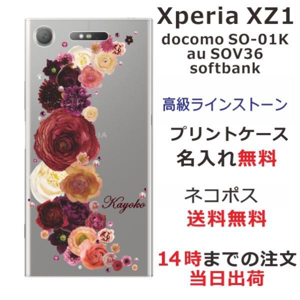 スマホケース Xperia XZ1 SO-01K soー01k ケース エクスペリア so01k カバー スマホカバー スワロフスキー クレッシェンドレッド laugh-life