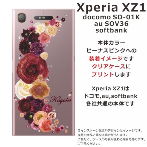 スマホケース Xperia XZ1 SO-01K soー01k ケース エクスペリア so01k カバー スマホカバー スワロフスキー クレッシェンドレッド laugh-life 04