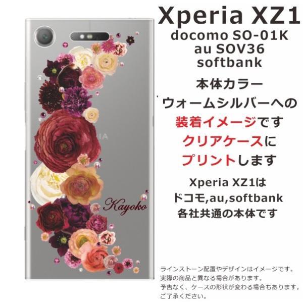 スマホケース Xperia XZ1 SO-01K soー01k ケース エクスペリア so01k カバー スマホカバー スワロフスキー クレッシェンドレッド laugh-life 07
