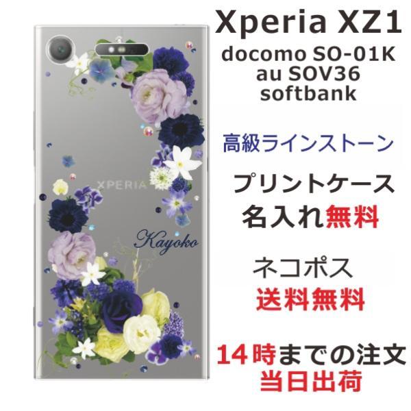 スマホケース Xperia XZ1 SO-01K soー01k ケース エクスペリア so01k カバー スマホカバー スワロフスキー ブルーアレンジ|laugh-life