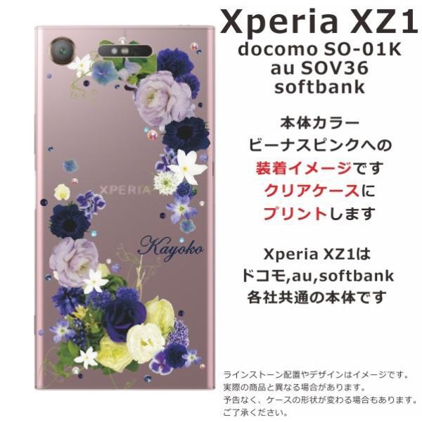 スマホケース Xperia XZ1 SO-01K soー01k ケース エクスペリア so01k カバー スマホカバー スワロフスキー ブルーアレンジ|laugh-life|04