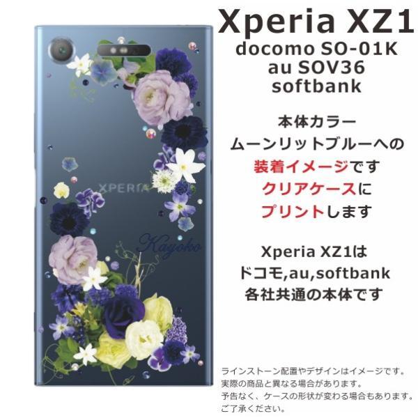 スマホケース Xperia XZ1 SO-01K soー01k ケース エクスペリア so01k カバー スマホカバー スワロフスキー ブルーアレンジ|laugh-life|05