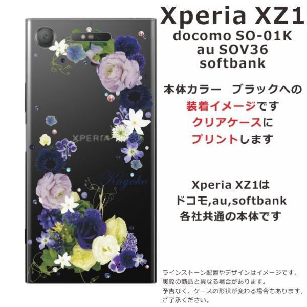 スマホケース Xperia XZ1 SO-01K soー01k ケース エクスペリア so01k カバー スマホカバー スワロフスキー ブルーアレンジ|laugh-life|06