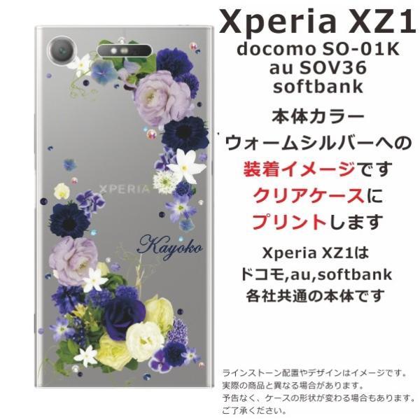 スマホケース Xperia XZ1 SO-01K soー01k ケース エクスペリア so01k カバー スマホカバー スワロフスキー ブルーアレンジ|laugh-life|07