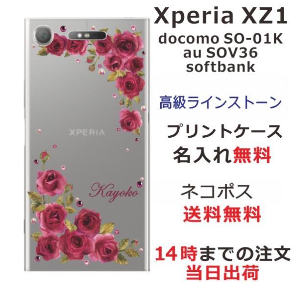 スマホケース Xperia XZ1 SO-01K soー01k ケース エクスペリア so01k カバー スマホカバー スワロフスキー ダークピンク ローズ|laugh-life