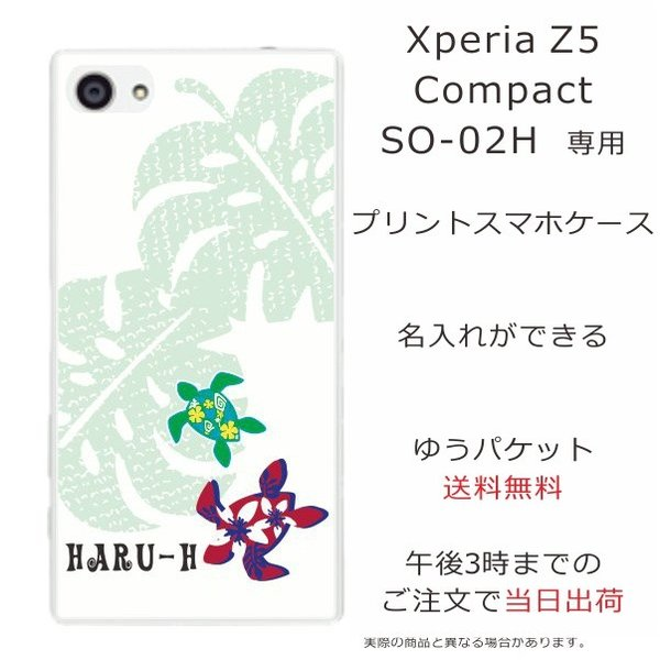 9afc8a99b2 エクスペリアZ5コンパクト ケース XperiaZ5 compact SO-02H カバー 送料無料 ハードケース 名入れ ...