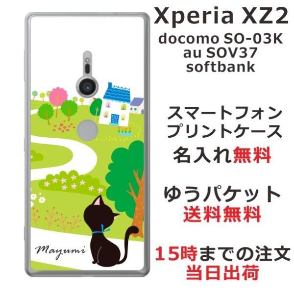 e611d9dd15 エクスペリアXZ2 SO03K docomo sov37 ケース Xperia XZ2 SO-03K カバー 送料無料 ハードケース ...
