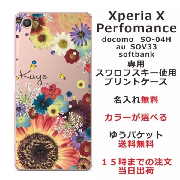 6db92378f3 エクスペリアパフォーマンス ケース Xperia X Performance SO-04H sov33 カバー 送料無料 ハードケース スワロ ...