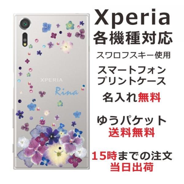 5a630336bf エクスペリア各機種対応 ケース Xperia各機種対応 カバー 送料無料 ハードケース スワロケース ...
