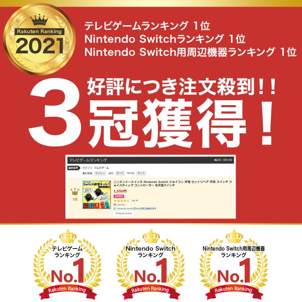 ニンテンドースイッチ Nintendo Switch ジョイコン 修理 セットリペア 修復 スイッチ ジョイスティック コントローラー 任天堂スイッチ|laundly|03