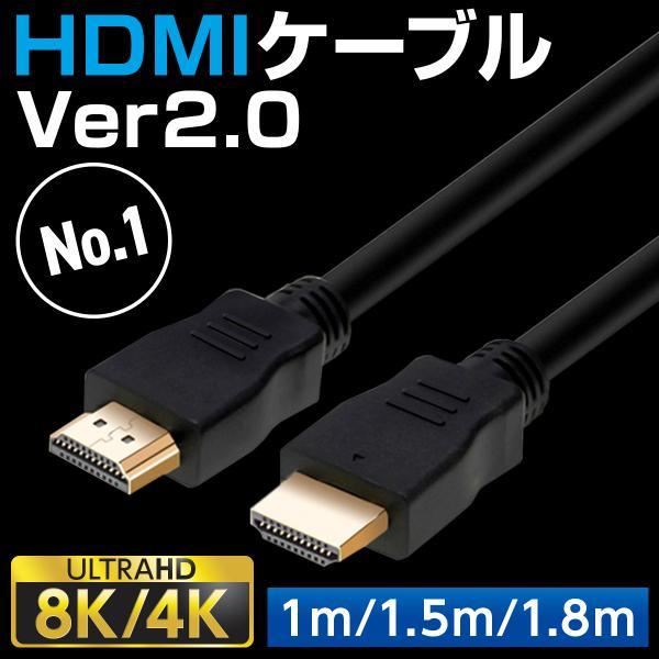 HDMIケーブル1mハイスピードハイスペック4k延長Ver.2.0b