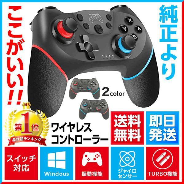 switchコントローラーSWITCHプロコンスイッチ任天堂ニンテンドーワイヤレスジャイロセンサー日本語説明書付