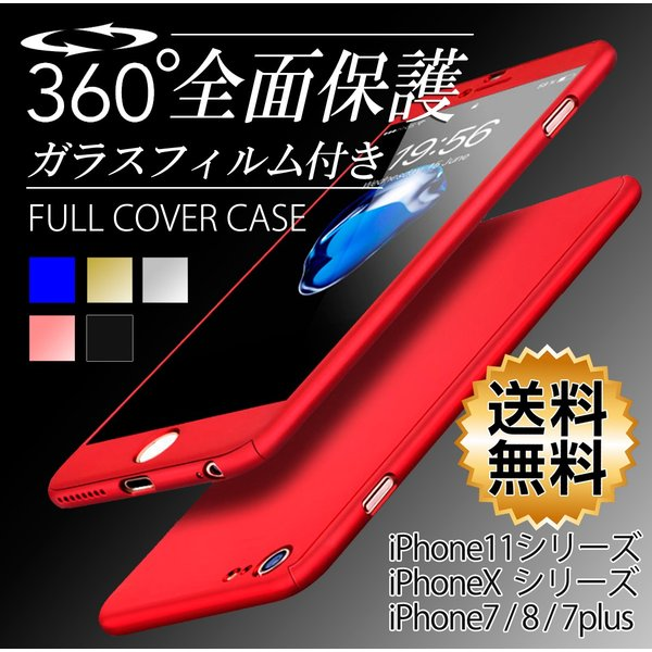 iPhone11 ケースマホケース 全面保護 360度 フルカバー アイフォンケース|laundly