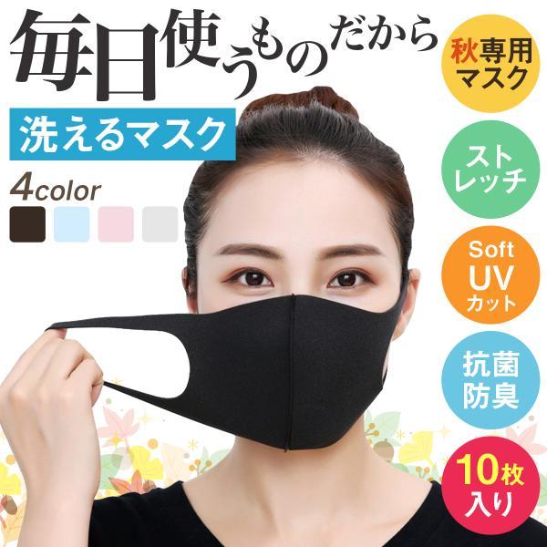 マスク  10枚セット 水洗い可能  ウイルス対策 花粉対策 秋用 冬用 蒸れない UVカット 花粉 ウィルス 飛沫|laundly