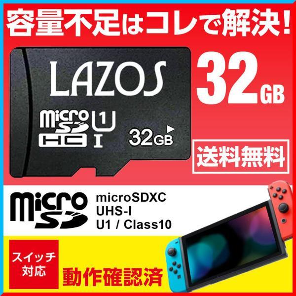 NintendoSWITCH対応マイクロSD32GBSDHCmicroSDHCカードUHS-IU3Class10GB
