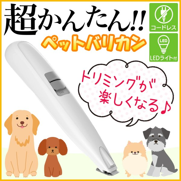 |ペット バリカン USB充電式 コードレス 猫用 犬用 初心者 低騒音 肉球 グルーミング トリミ…