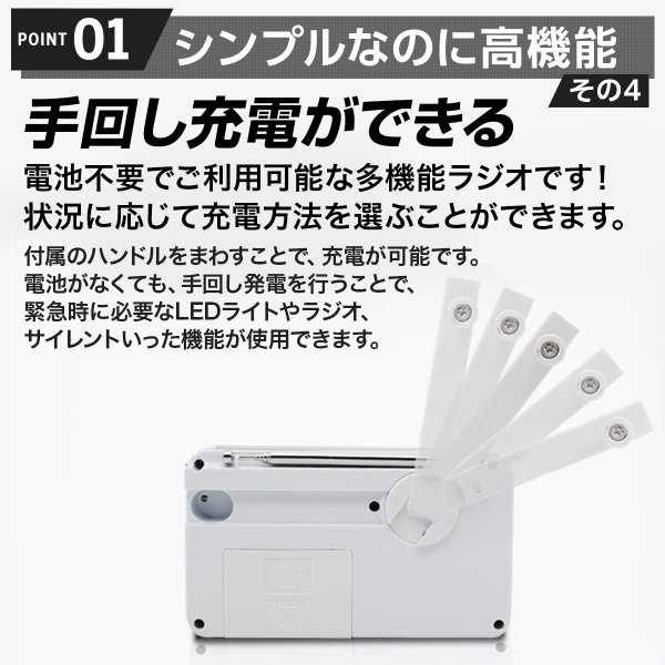 防災ラジオ FM/AM/対応 大容量バッテリー ワイドFM対応ラジオ 手回し充電/太陽光充電対応/乾電池使用可能|laundly|12
