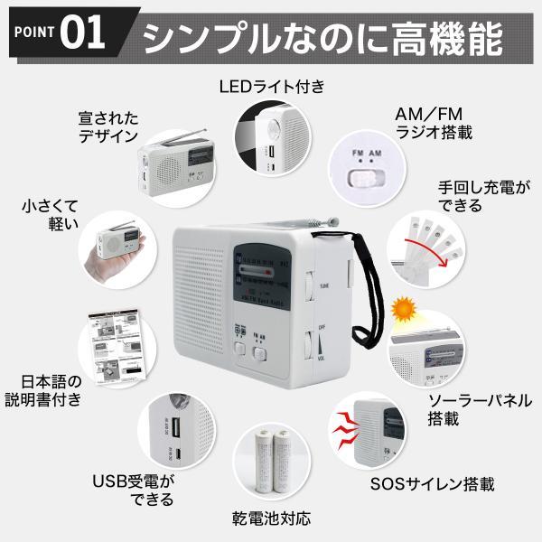 防災ラジオ FM/AM/対応 大容量バッテリー ワイドFM対応ラジオ 手回し充電/太陽光充電対応/乾電池使用可能|laundly|08