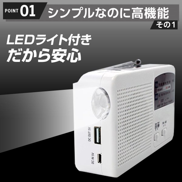 防災ラジオ FM/AM/対応 大容量バッテリー ワイドFM対応ラジオ 手回し充電/太陽光充電対応/乾電池使用可能|laundly|09