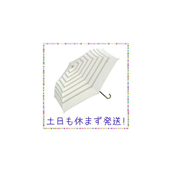 ワールドパーティー(Wpc.) 日傘 折りたたみ傘  オフホワイト 白  50cm  レディース 傘袋付き 遮光リボンボーダー ミニ 801-203|lavender-garden