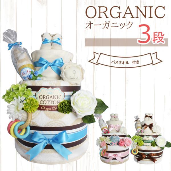 名入れ無料 -厳選7アイテム- オーガニックおむつケーキ3段 出産祝い 男の子 女の子 1歳 誕生日プレゼント バスタオル付き