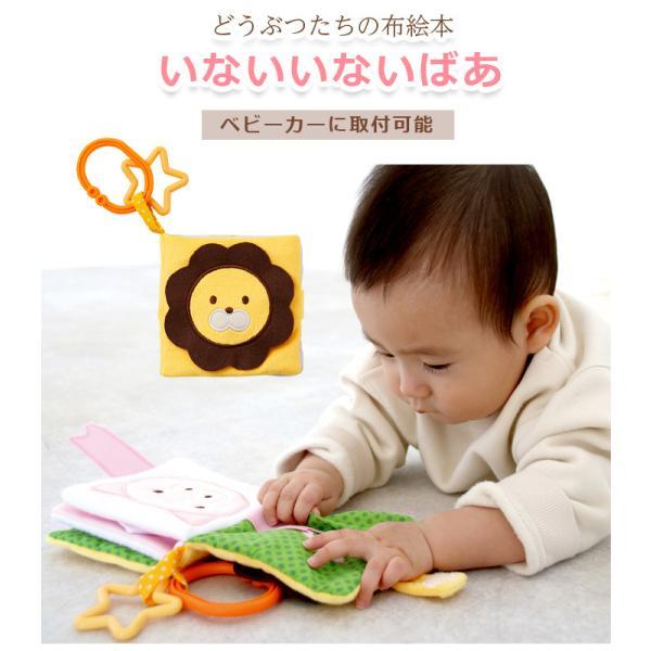 いないいないばあ 0歳 1歳 2歳 布のおもちゃ 誕生日 出産祝い プレゼント 赤ちゃん 男の子 女の子 エドインター