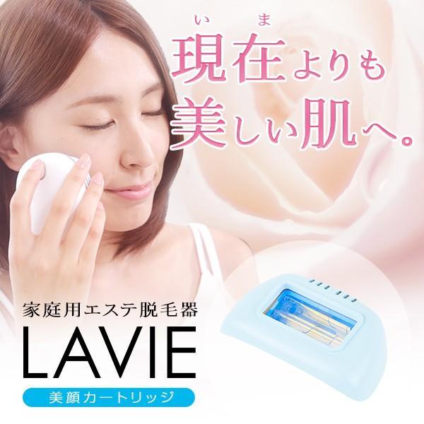 LAVIE(ラヴィ)家庭用IPLフラッシュ脱毛器 美顔カートリッジ L014A メーカー販売|lavieofficial