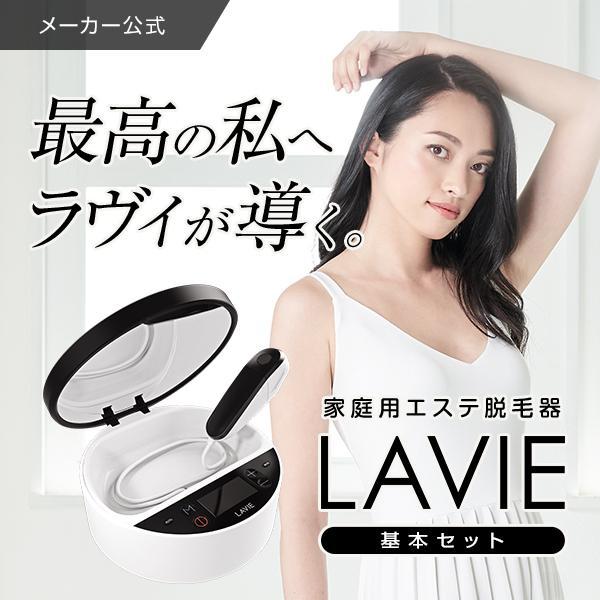 【公式ショップ】LAVIE(ラヴィ)家庭用IPLフラッシュ脱毛器 基本セット ホワイトxシルバー LVA500 メーカー販売|lavieofficial
