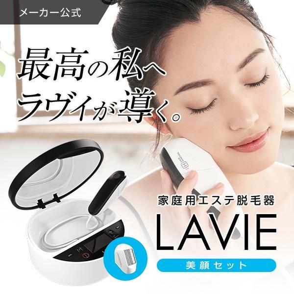 【公式ショップ】LAVIE(ラヴィ)家庭用IPLフラッシュ脱毛器 美顔セット ホワイトxシルバー LVA501 メーカー販売|lavieofficial