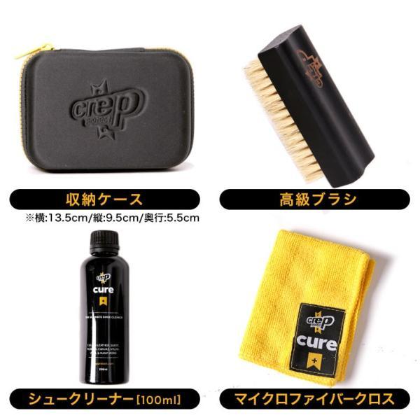 crep protect クレッププロテクト シューケアキット 6065-2901■