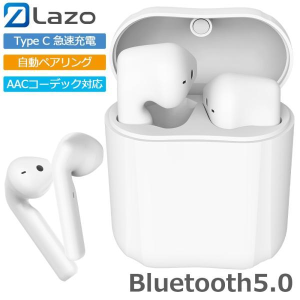 ワイヤレス イヤホン Bluetooth イヤホン bluetooth イヤホン ブルートゥース イヤホン iphone8 イヤホン iphone Android 対応|lazo-office