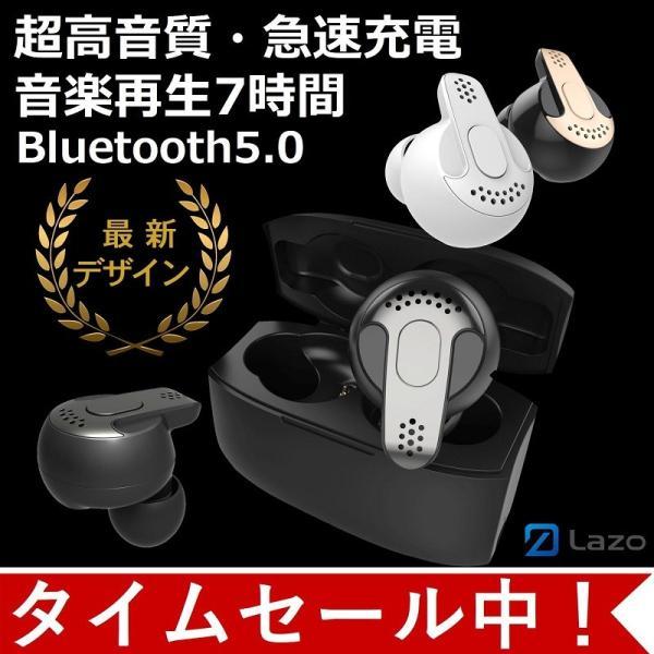 Bluetooth5.0  ワイヤレス イヤホン Bluetooth イヤホン bluetooth イヤホン ブルートゥース イヤホン iphone8 イヤホン iphone Android 対応 マイク 内蔵|lazo-office