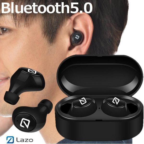 ワイヤレスイヤホン Bluetooth イヤホン bluetooth5.0 イヤホン ブルートゥース イヤホン iphone Android 対応 送料無料|lazo-office