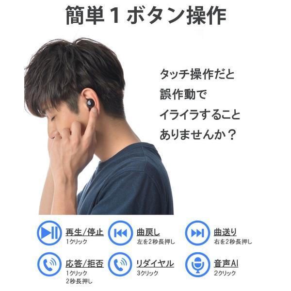 ワイヤレスイヤホン Bluetooth イヤホン bluetooth5.0 イヤホン ブルートゥース イヤホン iphone Android 対応 送料無料|lazo-office|07