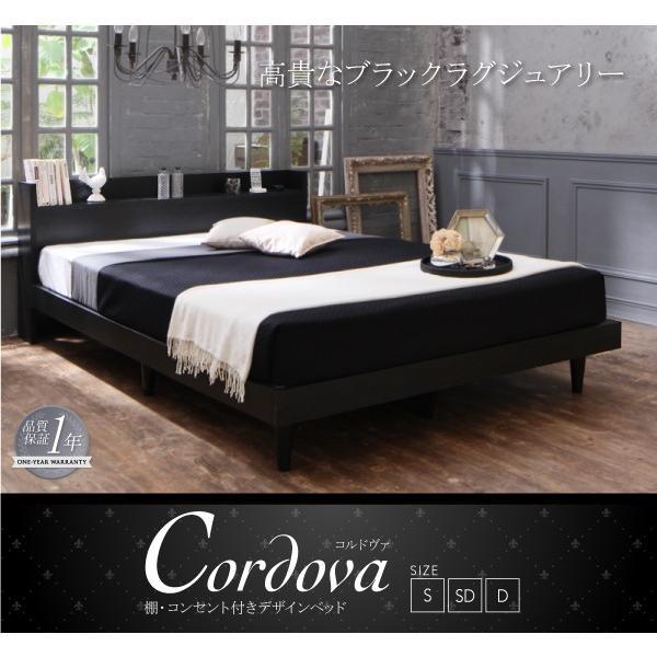 ベッド ダブル コンセント付き デザインベッド Cordova コルドヴァ マルチラススーパースプリングマットレス付き ダブルサイズ|lbazal|02
