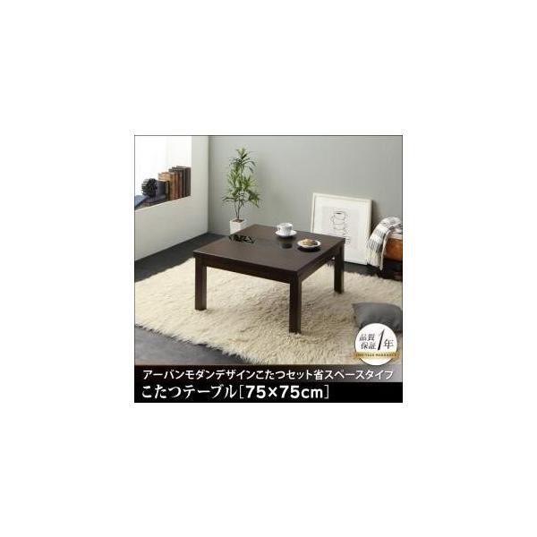 アーバンモダン こたつ GWILT SFK グウィルト エスエフケー こたつテーブル 75×75cm(テーブル単品)
