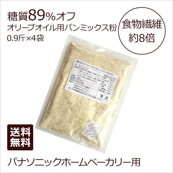 糖質制限に! 低糖質89%オフ オリーブオイル用パンミックス粉 4袋