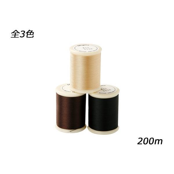 ミシン糸 ビニモNo.20 ベージュ/焦茶/黒 200m[クラフト社]  レザークラフト工具 ミシン糸