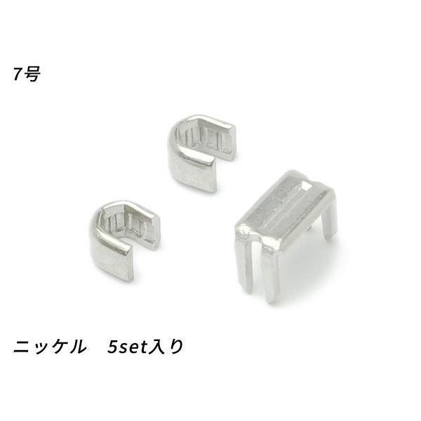 【YKK】金属ファスナー用 上下留めセット 7号 ニッケル 5set【メール便対応】 [ぱれっと]  レザークラフトファスナー