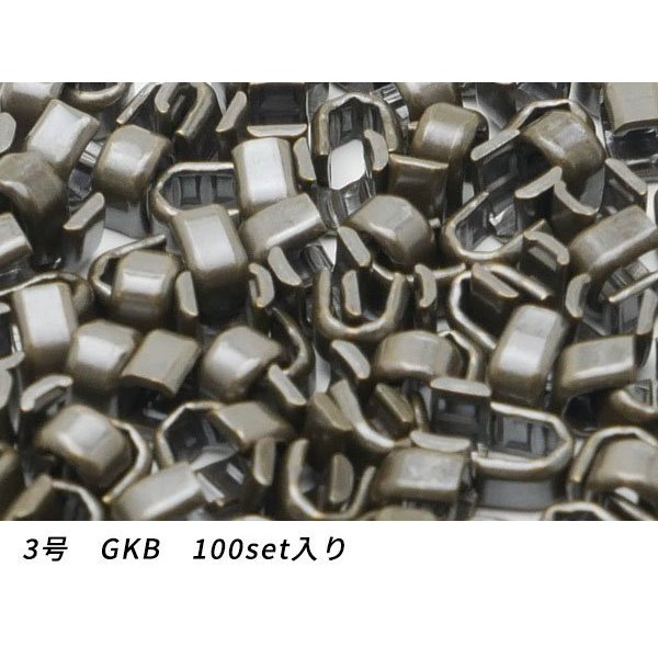 【YKKまとめ売り】金属ファスナー用 上留め 3号用 GKB 100set【メール便対応】 [ぱれっと]  レザークラフトファスナー