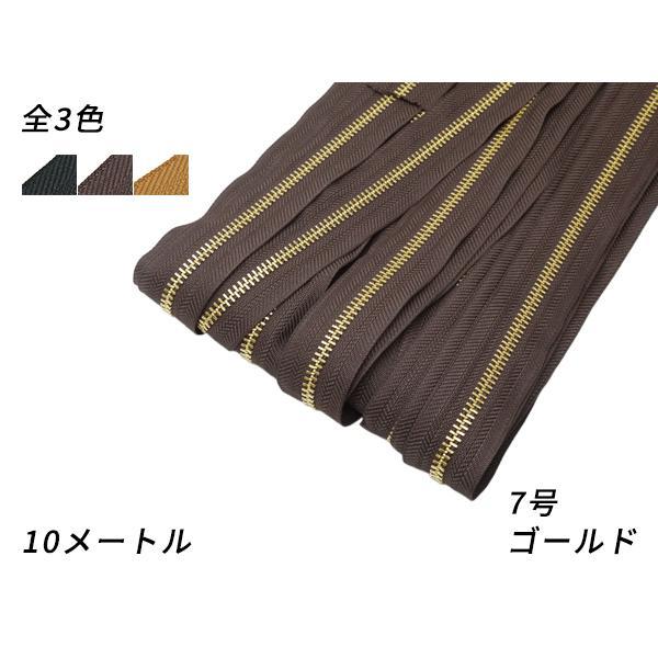 【YKKまとめ売り】金属ファスナー 1束 7号 両用 ゴールド 黒/焦茶/タン 10m巻[ぱれっと]  レザークラフトファスナー