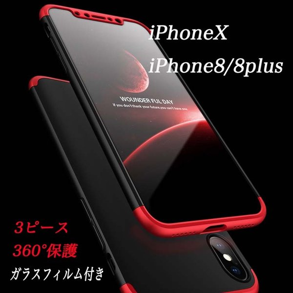 全周360°保護 マットタイプ フルカバー シンプル ポリカーボネート ハードケース iPhoneX/8Plus /7Plus/8/7 スマホケース 三段式ケース 超お得なセット品|lcsime-shop|02