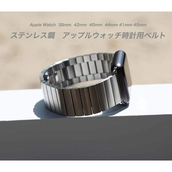 アップルウオッチ パーツ付きスマート腕時計バンド ステンレス鋼 ベルト Apple Watch リンクブレスレット40/38mm 44/42mmステンレスベルトB18|lcsime-shop|08
