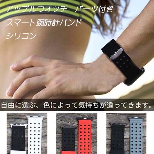 アップルウオッチ パーツ付き スマート腕時計ンバド シリコン ラバー 22mm 24mm 腕時計ベルト  替えベルト 交換 スポース   Apple Watch Series 4/3/2/1 b27|lcsime-shop