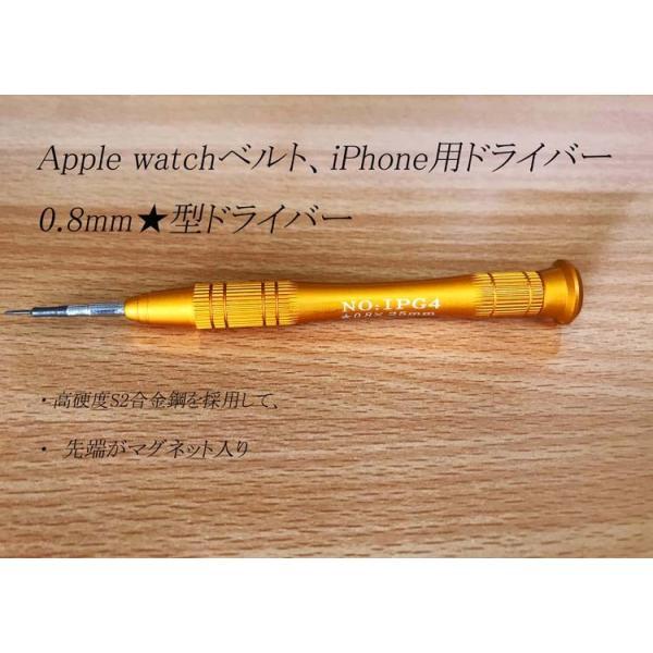 Apple watchベルト iPhone用ドライバースマホ分解キットパネル分解0.8mm 星型ドライバー バッテリー交換 修理 交換用ツールキット