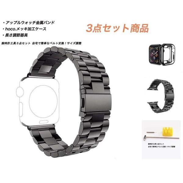 アップルウォッチバンド Apple Watch42mm/38mm/40mm/44mm &hoco. メッキ加工弧状設計ケースセットApple Watch Series 5/4/3/2/ 1 長さ調節器具付き! SET lcsime-shop