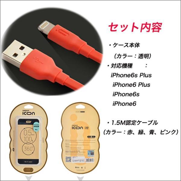 超薄 スマホカバー iPhoneケース シリコンクリア シリコン クリア ケース アイホン6 6 6s plusアップル Made for iPod/iPhone/iPad 認定ケーブル 1.5M  セット|lcsime-shop