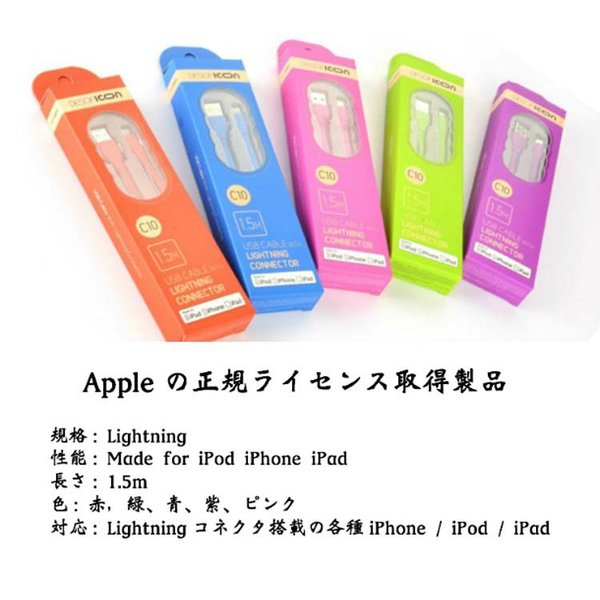 Appleの正規ライセンス取得製品〜1.5m長さiPhone 6s / 6 / 6s Plus / 6 Plus 対応Lightningケーブル iconシリーズ lcsime-shop 02