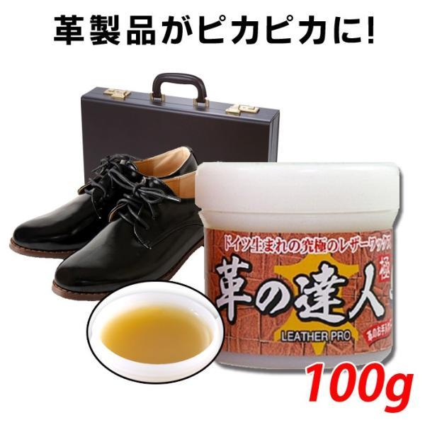 革の達人 極 100g 革製品 ソファ 革靴 レザー 手入れ 革 レザーワックス 靴磨き 保革油|le-cure